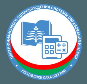 Логотип Центр финансового сопровождения системы образования и науки Республики Саха (Якутия)